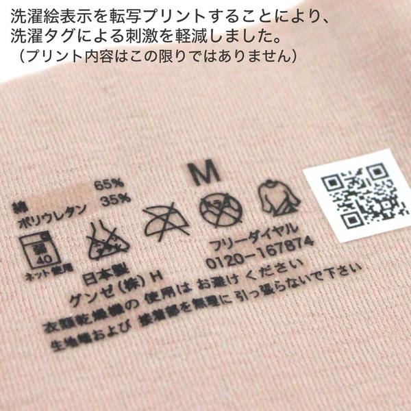 Kireilabo KL2070R - Quần lót gen bụng Nhật
