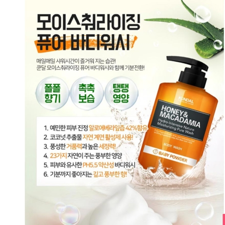 Sữa Tắm Kundal Honey & Macadamia Body wash