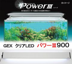 Gex Clear LED Power III 900