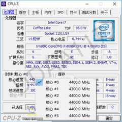 CPU Intel Core i7 8086K (6 Cores 12 Threads/ 12MB/ Coffee Lake S) - 40th Anniversary Limited