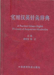 A practical Chinese - English. Dictionary of Acupuncture-Moxibustion