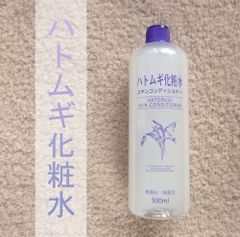 Lotion Dưỡng Ẩm Trắng Da Naturie Hatomugi Skin Conditioner (500 ml)