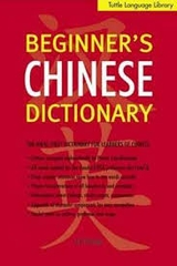 Beginner Chinese Dictionary