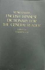 Kenkyusha English Japanese Dictionary For the General Reader