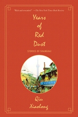 Year of Red Dust