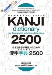 kanji-dictionary-for-foreigners-learning-japanese-2500-2500-chu-han-danh-cho-ngu