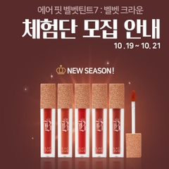 Son Black Rouge Air Fit Velvet Tint Ver 7 The King of Velvet