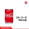 Cocacola 160ml