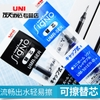 ruot-but-bi-muc-gel-uni-ball-signo-erasable-0-5mm